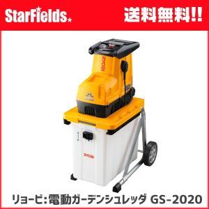 リョービ:電動ガーデンシュレッダー GS-2020|star-fields