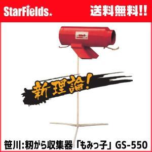 笹川農機:籾がら収集機 もみっ子 GS-550【メーカー直送/代引き不可商品】|star-fields