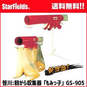 笹川農機:籾がら収集機 もみっ子 GS-905【メーカー直送/代引き不可商品】|star-fields