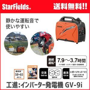 発電機 工進:インバーター発電機 GV-9i(-AAA-0) KOSHIN|star-fields