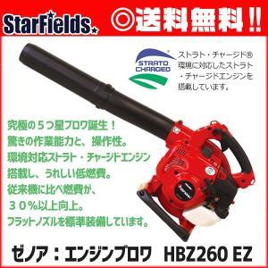 ゼノア:ハンディ型エンジンブロワ HBZ260EZ|star-fields