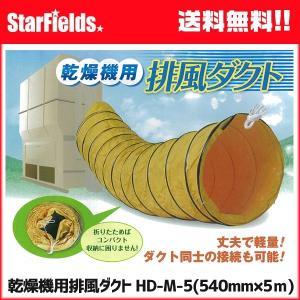 乾燥機用 排風ダクト HD-M-5(Φ540mm×5m)|star-fields