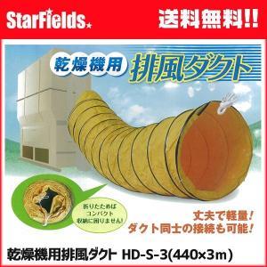 乾燥機用 排風ダクト HD-S-3 (Φ440mm×3m) 【メーカー直送・代引不可】|star-fields