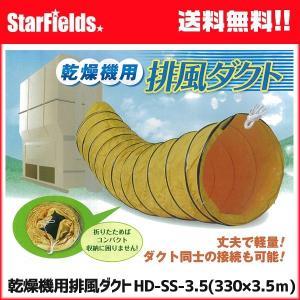 乾燥機用 排風ダクト HD-SS-3.5 (Φ330mm×3.5m) 【メーカー直送・代引不可】|star-fields