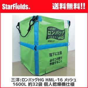 三洋 ロンバッグHG HML-16 メッシュ 1600L 約32袋 個人乾燥機仕様 グレン袋 【メーカー直送・代引不可】|star-fields