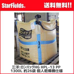 三洋 ロンバッグHG HPL-13 PP 1300L 約26袋 個人乾燥機仕様 グレン袋|star-fields