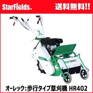 草刈機 オーレック 歩行タイプ草刈機 ブルモアー HR402 star-fields