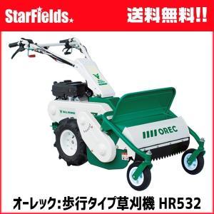 草刈機 オーレック 歩行タイプ草刈機 ブルモアー HR532|star-fields