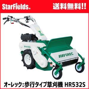 草刈機 オーレック 歩行タイプ草刈機 ブルモアー HR532S|star-fields