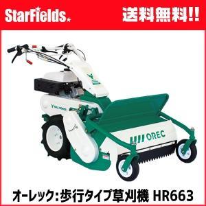 草刈機 オーレック 歩行タイプ草刈機 ブルモアー HR663 star-fields