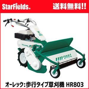 草刈機 オーレック:歩行タイプ草刈機 ブルモアー HR803 star-fields