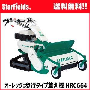 草刈機 オーレック 歩行タイプ草刈機 ブルモアー HRC664|star-fields