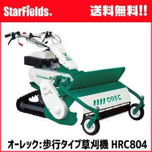 草刈機 オーレック 歩行タイプ草刈機 ブルモアー HRC804 後輪クローラー star-fields