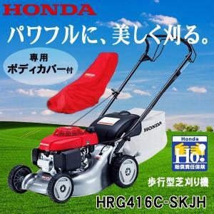 芝刈機 ホンダ 芝刈り機 HRG416C-SKJH +ボディカバー 11657 無料オイルプレゼント|star-fields