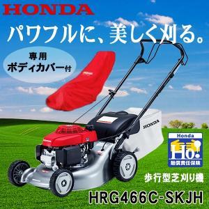 芝刈機 ホンダ 芝刈り機 HRG466C-SKJH +ボディカバー 11657 無料オイルプレゼント|star-fields