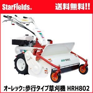 草刈機 オーレック 歩行タイプ草刈機 ブルモアー HRH802|star-fields
