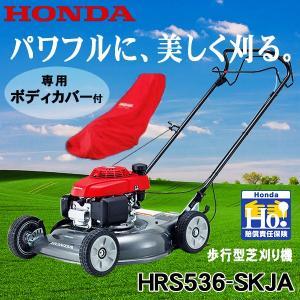 芝刈機 ホンダ 芝刈り機 HRS536-SKJA +専用ボディカバー 11656 無料オイルプレゼント|star-fields
