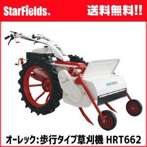 草刈機 オーレック:歩行タイプ草刈機 ブルモアー HRT662|star-fields