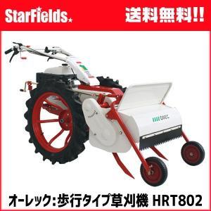 草刈機 オーレック:歩行タイプ草刈機 ブルモアー HRT802|star-fields