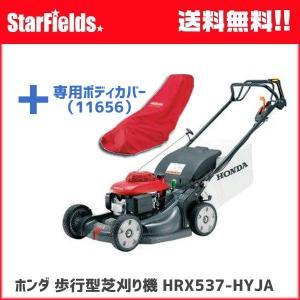 芝刈機 ホンダ 芝刈り機 HRX537-HYJA +ボディカバー 11656 無料オイルプレゼント|star-fields
