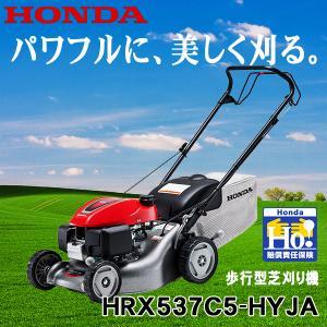 (12月生産予定) 芝刈機 ホンダ 芝刈り機 HRX537 C5 HYJ 無料オイルプレゼント|star-fields