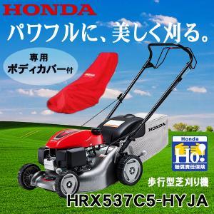芝刈機 ホンダ 芝刈り機 HRX537 C5 HYJ+ボディカバー 11656 無料オイルプレゼント|star-fields
