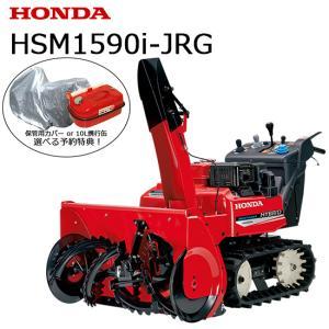 除雪機 ホンダ HSM1590i(JRG) 中型ハイブリッド除雪機|star-fields
