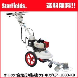 草刈機 オーレック ウォーキングモアー JB30-KB 自走式 刈払機|star-fields