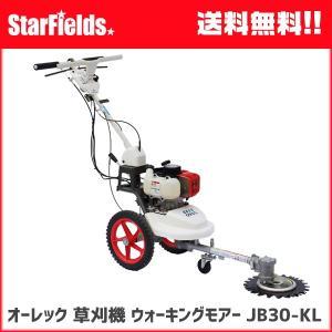 草刈機 オーレック:バリカンタイプ草刈機 JB30-KL  ウォーキングモアー/草刈り機|star-fields