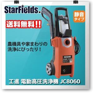 高圧洗浄機 工進 電動式高圧洗浄機 JC8060 (AC100V)|star-fields
