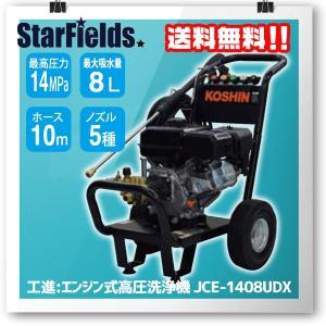 工進(KOSHIN) エンジン式高圧洗浄機 JCE-1408UDX|star-fields