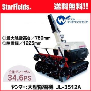 ヤンマー除雪機 大形除雪機 JL-3512A|star-fields