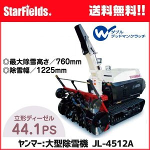ヤンマー除雪機 大形除雪機 JL-4512A|star-fields