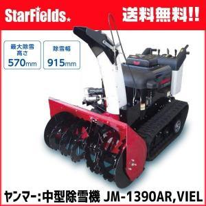 ヤンマー除雪機 中形除雪機 JM-1390AR,VIELR|star-fields