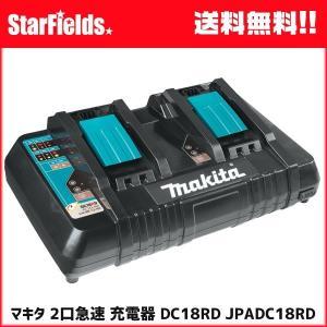 マキタ 2口急速 充電器 DC18RD JPADC18RD|star-fields