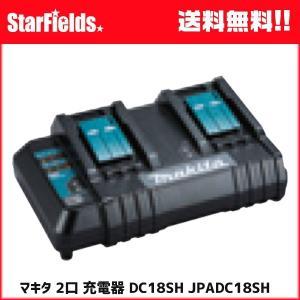 マキタ 2口 充電器 DC18SH(JPADC18SH)|star-fields