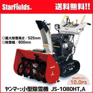 ヤンマー除雪機 小形除雪機 JS-1080HT,A|star-fields