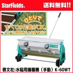 手押し播種機 啓文社 K-60WT たねまき機 覆土兼用|star-fields