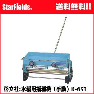 手押し播種機 啓文社 K-6ST たねまき機 覆土兼用|star-fields