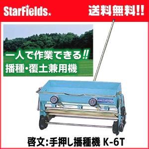 手押し播種機 啓文社 K-6T たねまき機 覆土兼用|star-fields