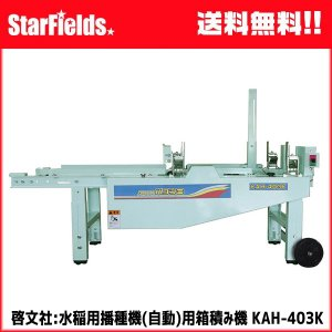 水稲用播種機(自動) 啓文社 自動箱積み機 KAH-403K (代引不可商品)|star-fields