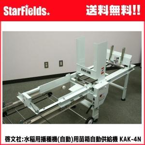 水稲用播種機(自動) 啓文社 苗箱自動供給機 KAK-4N(代引不可商品)|star-fields