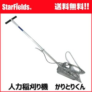 人力稲刈り機 かりとりくん 稲刈 収穫 即出荷 代引OK|star-fields