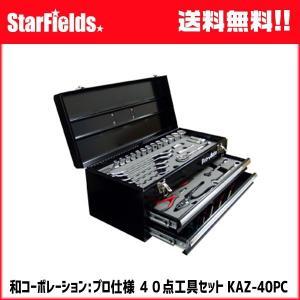 和コーポレーション:プロ仕様 40点工具セット KAZ-40PC star-fields