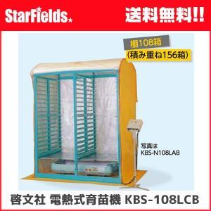 育苗 KEIBUN:電熱式育苗器(棚108箱/積重ね156箱) KBS-108LCB 【代引き不可】|star-fields