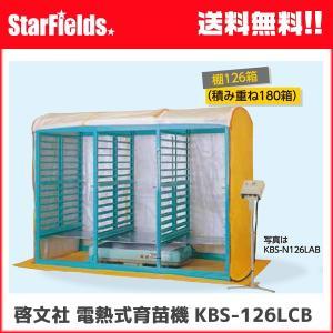 育苗 KEIBUN:電熱式育苗器(棚126箱/積重ね180箱) KBS-126LCB 【代引き不可】|star-fields