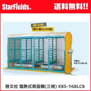 育苗 KEIBUN:電熱式育苗器(棚168箱/積重ね240箱) KBS-168LCB 【代引き不可】|star-fields