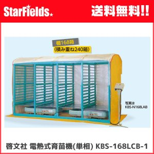育苗 KEIBUN:電熱式育苗器(棚168箱/積重ね240箱) KBS-168LCB-1 【代引き不可】|star-fields
