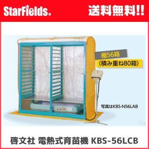 育苗 KEIBUN:電熱式育苗器(棚56箱/積重ね80箱) KBS-56LCB 【代引き不可】|star-fields