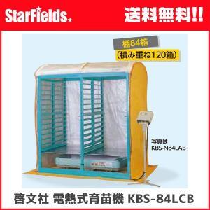 育苗 KEIBUN:電熱式育苗器(棚84箱/積重ね120箱) KBS-84LCB 【代引き不可】|star-fields